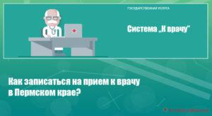 Пермский край - как записаться на прием к врачу