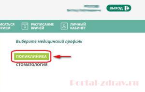 Запись к врачу Бийск - инструкция шаг3