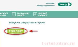 Запись к врачу Бийск - инструкция шаг4