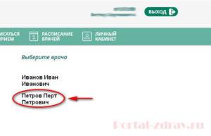 Запись к врачу Бийск - инструкция шаг5