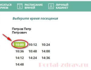 Запись к врачу Бийск - инструкция шаг7