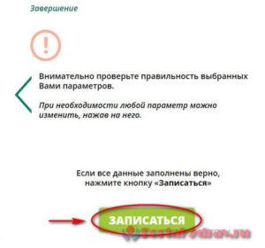 Запись к врачу Бийск - инструкция шаг8