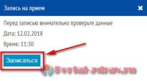 Запись к врачу Глазов - инструкция шаг7