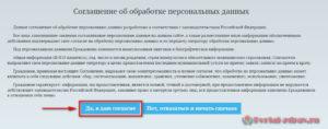 Запись к врачу Иркутск - инструкция шаг7