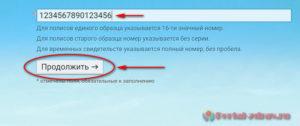 Запись к врачу Калининград - инструкция шаг2