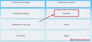 Запись к врачу Калининград - инструкция шаг3