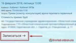 Запись к врачу Калининград - инструкция шаг6