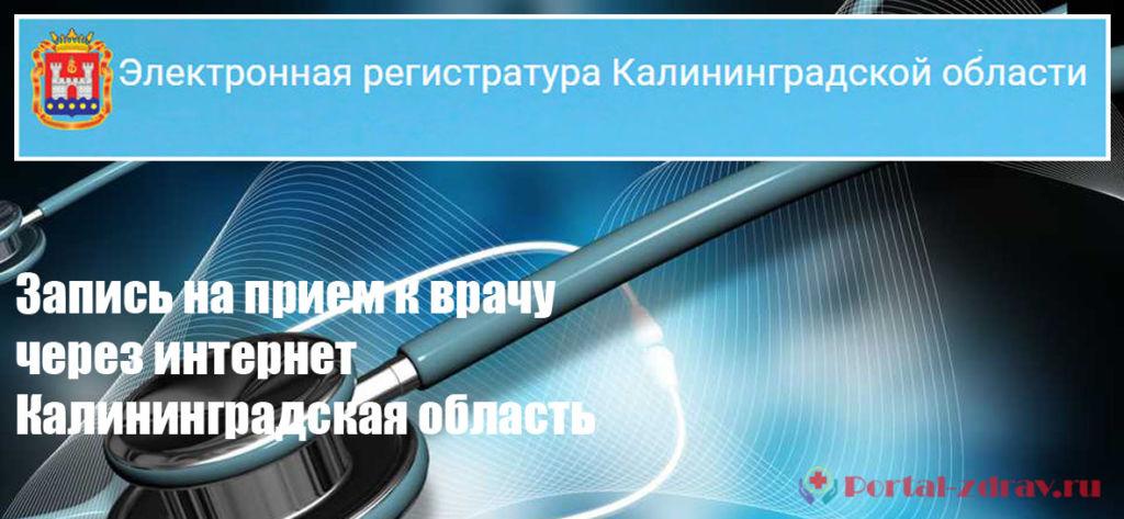 Калининградская область - как записаться на прием к врачу