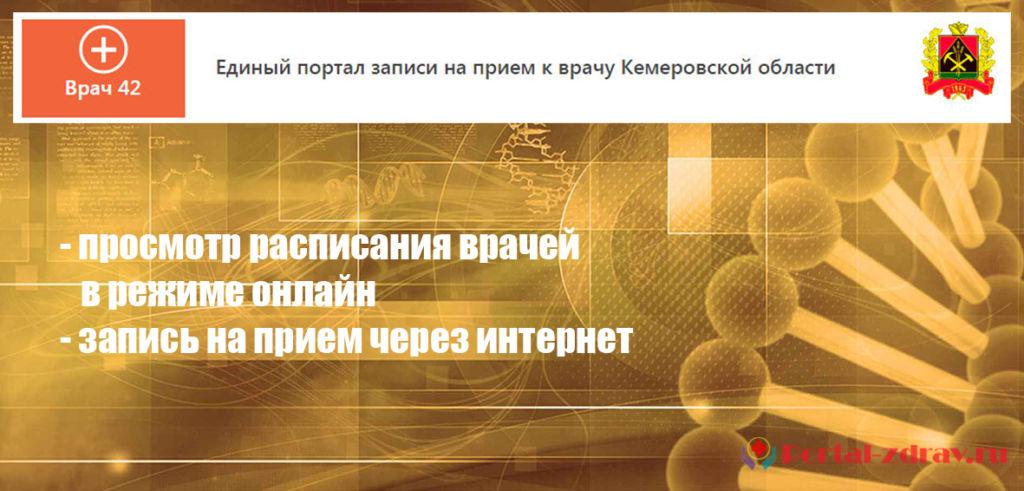 Кемеровская область - как записаться на прием к врачу