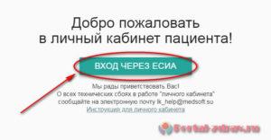 Запись к врачу Липецк - инструкция шаг1