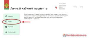 Запись к врачу Липецк - инструкция шаг3
