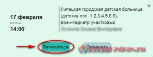 Запись к врачу Липецк - инструкция шаг6