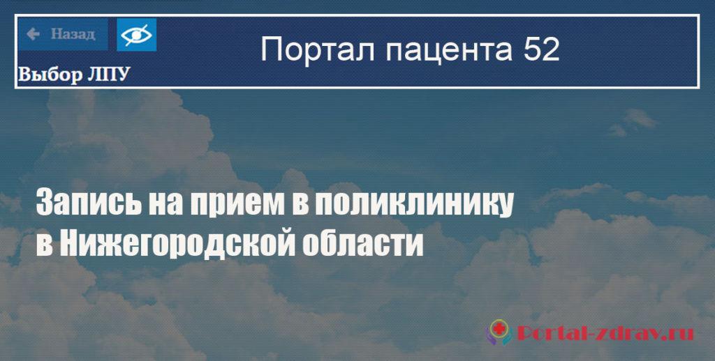 Нижегородская область - как записаться на прием к врачу