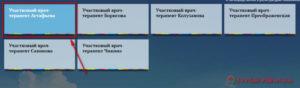 Запись к врачу Нижний Новгород - инструкция шаг5