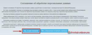 Запись к врачу Нижний Новгород - инструкция шаг8