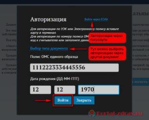 Запись к врачу Нижний Новгород - инструкция шаг9