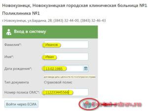 Запись к врачу Новокузнецк - инструкция шаг2