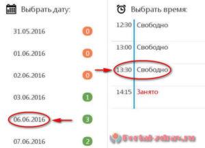 Запись к врачу Новокузнецк - инструкция шаг4