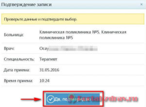 Запись к врачу Новокузнецк - инструкция шаг5