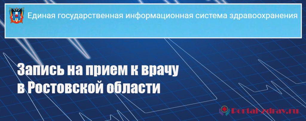 Ростовская область - как записаться на прием к врачу