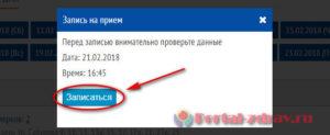Запись к врачу Сарапул - инструкция шаг7