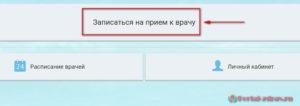 Запись к врачу Таганрог - инструкция шаг1_1