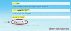 Запись к врачу Таганрог - инструкция шаг1_2