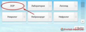 Запись к врачу Таганрог - инструкция шаг1_3