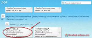 Запись к врачу Таганрог - инструкция шаг1_4