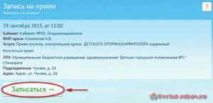Запись к врачу Таганрог - инструкция шаг1_6