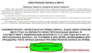 Запись к врачу Таганрог - инструкция шаг2_1