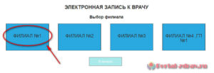 Запись к врачу Таганрог - инструкция шаг2_2