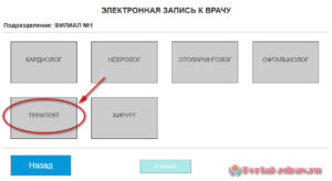 Запись к врачу Таганрог - инструкция шаг2_3