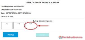 Запись к врачу Таганрог - инструкция шаг2_6