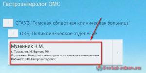 Запись к врачу Томск - инструкция шаг5