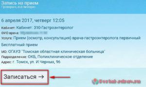 Запись к врачу Томск - инструкция шаг7