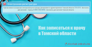 Томская область - как записаться на прием к врачу
