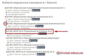 Запись к врачу Воронеж - инструкция шаг2