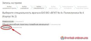 Запись к врачу Воронеж - инструкция шаг3