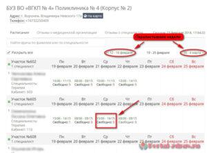 Запись к врачу Воронеж - инструкция шаг4