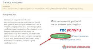 Запись к врачу Воронеж - инструкция шаг6