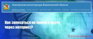 Воронежская область - как записаться на прием к врачу