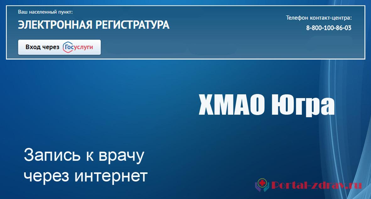ХМАО Югра - как записаться на прием к врачу