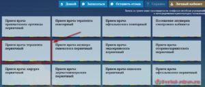 Запись к врачу Калуга - инструкция шаг2