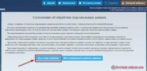 Запись к врачу Калуга - инструкция шаг6