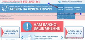 Запись к врачу Краснодар - инструкция шаг1