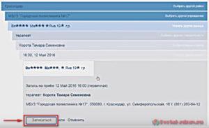 Запись к врачу Краснодар - инструкция шаг9