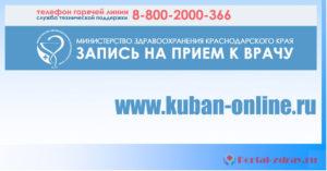 Краснодарский край - как записаться на прием к врачу
