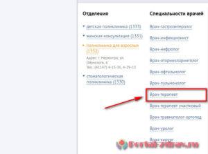 Запись к врачу Нерюнгри - инструкция шаг5
