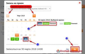 Запись к врачу Нерюнгри - инструкция шаг7